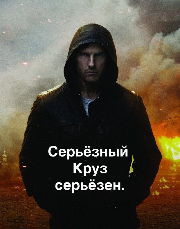 Киноремарки: Mission: Impossible — Ghost Protocol